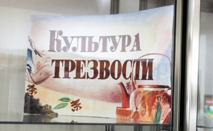В Астрахани шестой год отмечают День трезвости