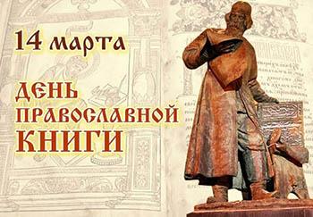 В Астрахани отметят День православной книги