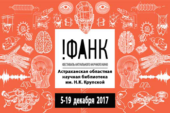В Астрахани пройдет Фестиваль актуального научного кино