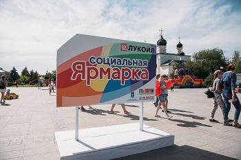 ЛУКОЙЛ приглашает астраханцев на Социальную ярмарку