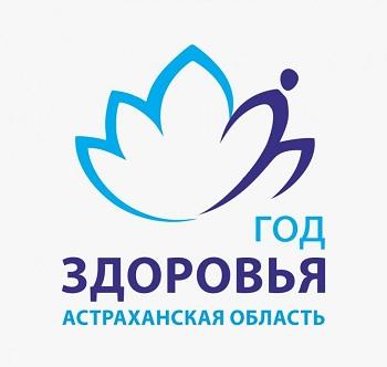 Завтра в Астраханской области очередная «Суббота для здоровья»