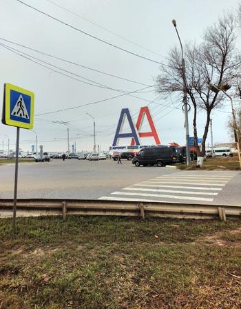Издевательство над пешеходами у аэропорта Астрахани