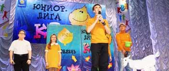 В Астрахани остоялся Фестиваль Юниор-лиги КВН
