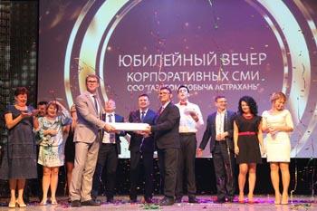В Астрахани отметили юбилей газпромовских масс-медиа