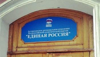 В астраханскую «Единую Россию» приехали ревизоры