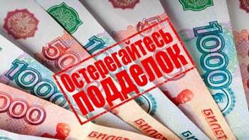 В астраханской аптеке обнаружилась фальшивая банкнота