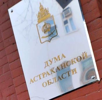 Оппозиция организует референдум о прекращении полномочий астраханской облдумы