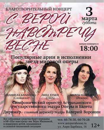Фонд Веры Жилкиной проводит благотворительный концерт в театре оперы и балета