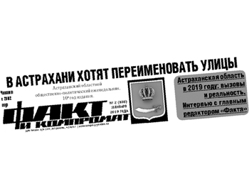 В Астрахани вышел в свет новый номер областного еженедельника «Факт и компромат»