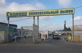 В Астрахани за 200 млн рублей продаётся рынок «Солянка»