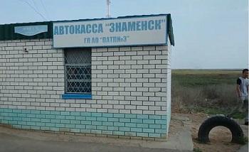 Знаменск встретил своё 57-летие без туалета. При поддержке Ахтубинска