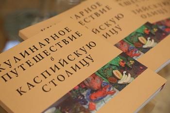 На Красной площади в Москве узнали об астраханских кулинарных изысках