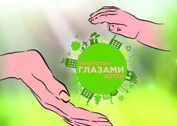 Астраханские сироты победили в конкурсе «Экология глазами детей»