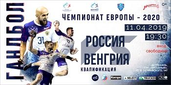 Сборная России по гандболу сыграет против сборной Венгрии в Астрахани