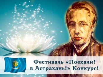 Интернациональный Союз писателей объявляет литературный конкурс в Астрахани!