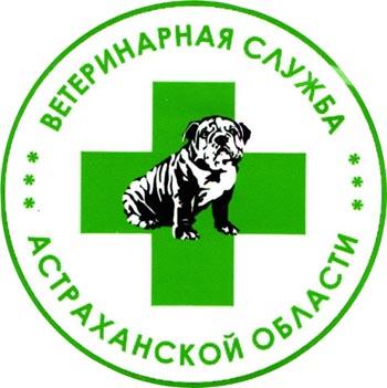 В службе ветеринарии Астраханской области грядёт сокращение