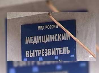 Власти Астраханской области планируют восстановить вытрезвители