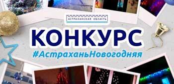 Подведены итоги конкурса «Астрахань новогодняя»