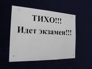 13 марта пройдёт итоговое собеседование по русскому языку для 9 классов