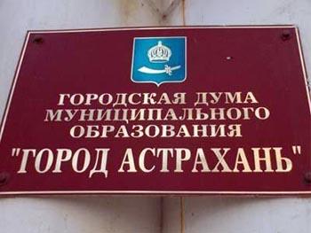 Кто хочет пройти в городскую думу Астрахани: обзор кандидатов в депутаты