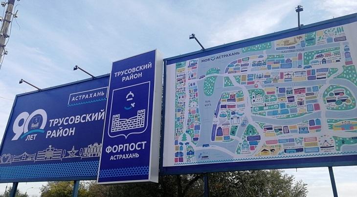 Астраханский бренд осваивает правобережье города