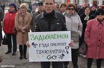 Жители Ахтубинска требуют закрыть нефтеперерабатывающий завод