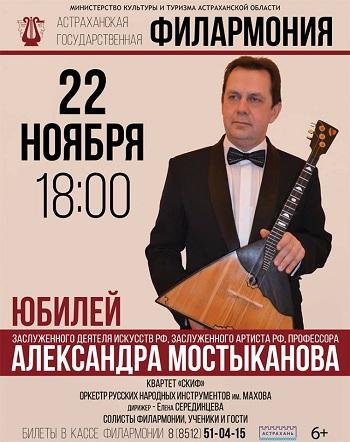 В филармонии пройдет сольный концерт Александра Мостыканова