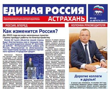 Вышел очередной выпуск газеты «Единая Россия. Астрахань»