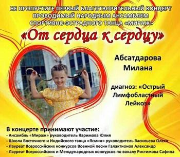 Астраханцев приглашают на благотворительный концерт