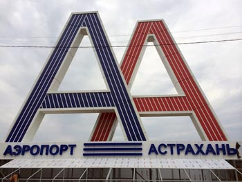 Сергей Морозов оценил переименование аэропорта Астрахани