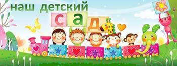 КТК подарил астраханским малышам детский сад