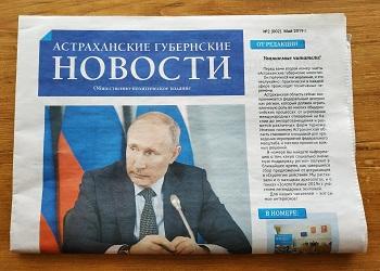Второй выпуск газеты «Астраханские губернские новости»