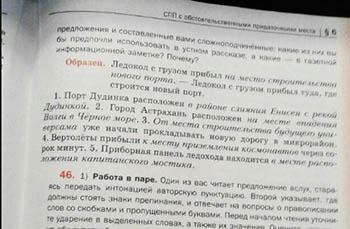 Современная школа: Астрахань расположилась на берегу Чёрного моря