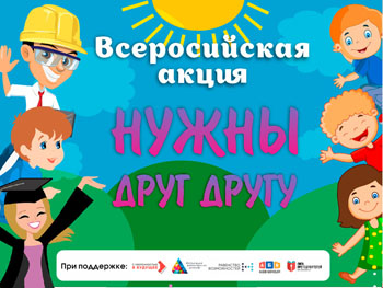 1 июня – в День защиты детей – в Астраханской области пройдет Всероссийская акция для воспитанников детских домов «Нужны друг другу»