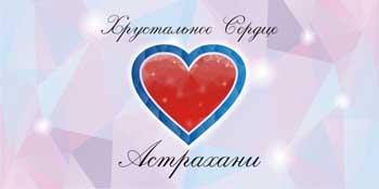 В Астрахани проходит конкурс добровольцев «Хрустальное сердце»