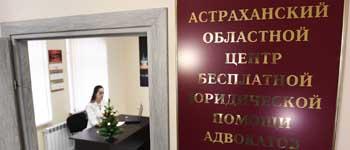 Астраханцы смогут получить помощь юристов абсолютно бесплатно