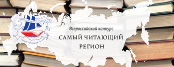 Астраханская область в двадцатке самых читающих регионов России