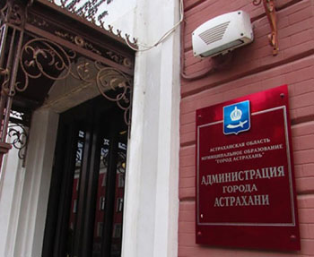 Администрация Астрахани потратит 628 тысяч рублей на фуршет с банкетом