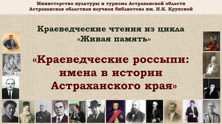 В Астрахани состоятся Краеведческие чтения