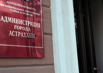 Администрация Астрахани обделила многодетную семью