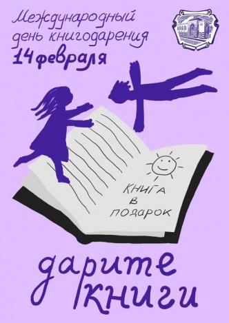 Астраханцев призвали собрать книги для больных детей