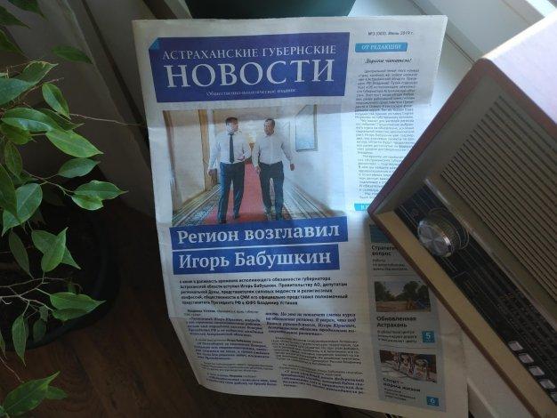 Астраханские губернские новости. Обзор третьего номера