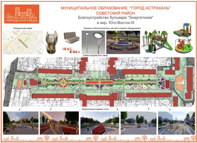 Астраханцы выбрали общественные пространства для реконструкции