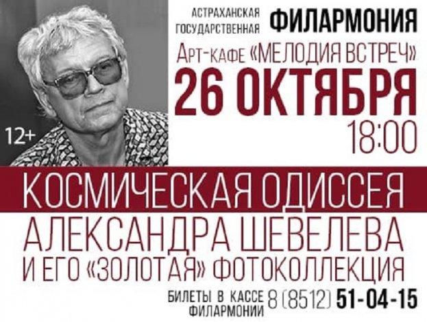 В Астраханской филармонии пройдёт вечер памяти Александра Шевелева