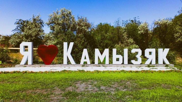 Народный бюджет преобразит Камызяк