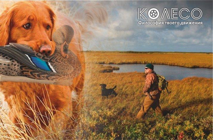 Дичь не узнает, что охотник рядом. В магазинах «КОЛЕСО» раскроют секреты успешной охоты