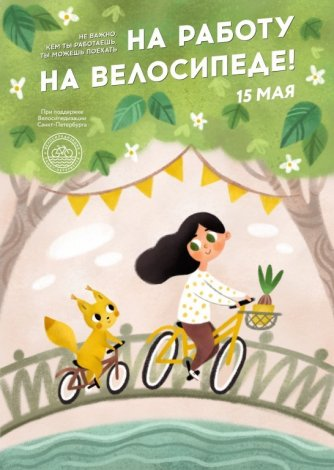 Астраханцев станут агитировать пересесть на велосипеды