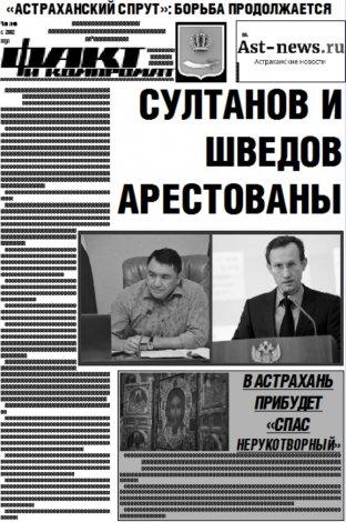 Как продолжают громить «Астраханский спрут» – в свежем «Факте и компромате»