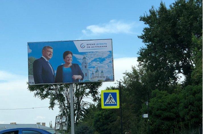 На одно кресло мэра Астрахани четыре кандидата