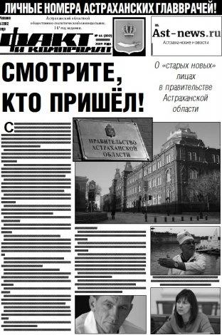 В пятницу, 13 декабря вышел новый номер «Факта и компромата»